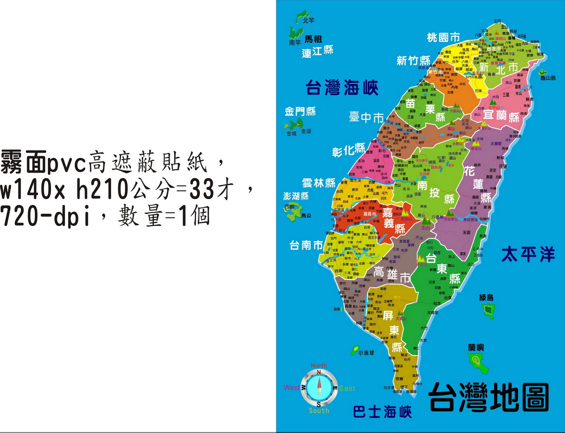 世界 地圖 海報 中文 版
